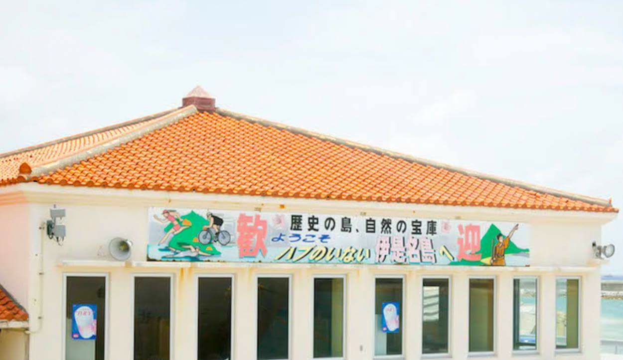 Izena Island welcome sign- No Habu